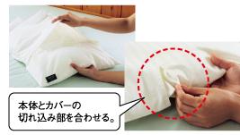 専用の枕カバーをセットし、向きを確かめる